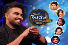 Konchem Touch Lo Unte Chepta - Season 2
