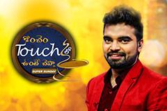 Konchem Touch lo Unte Chepta - Super Sunday