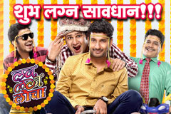 Love Lagna Locha Ep 306 17th October 2017