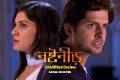 Nostonir | নষ্টনীড় | Bengali Mega Series | বাংলা মেগা সিরিজ