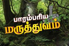 Parambariya Maruthuvam