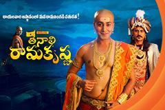 Thenali Ramakrishna