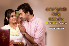 Veruthe Oru Moham | Malayalam Quickies