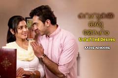 Veruthe Oru Moham | Malayalam Shortcuts