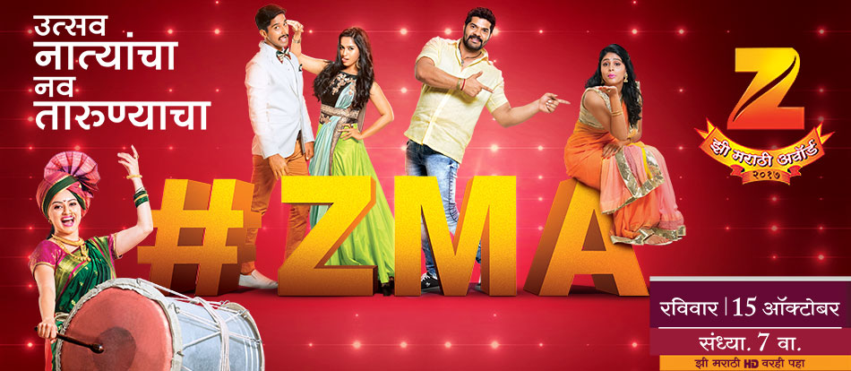 Zee Marathi Awards 2017