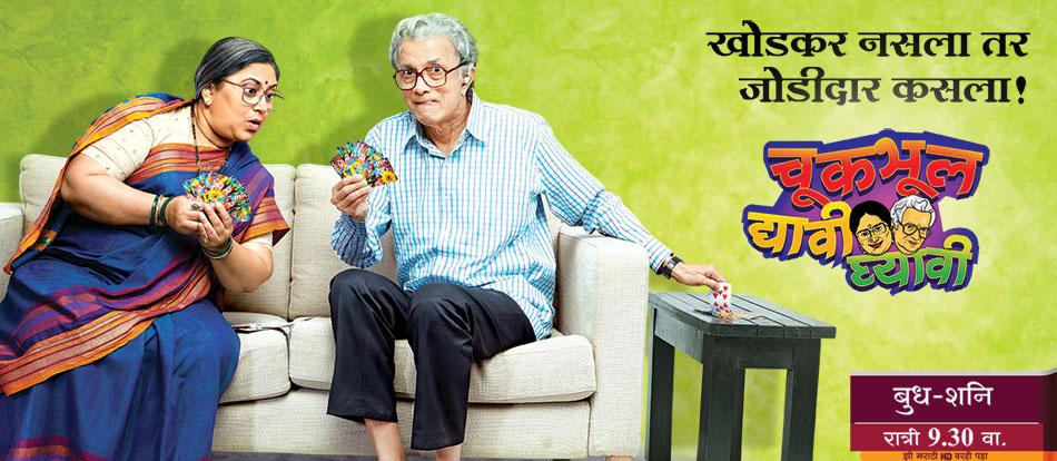 Chuk Bhul Dyavi Ghyavi