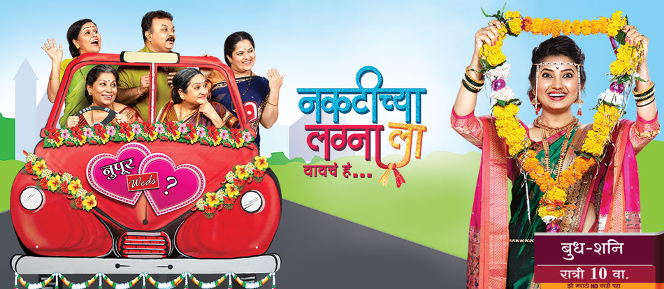 Watch Zee Marathi Online - Live And On Demand | Sling TV