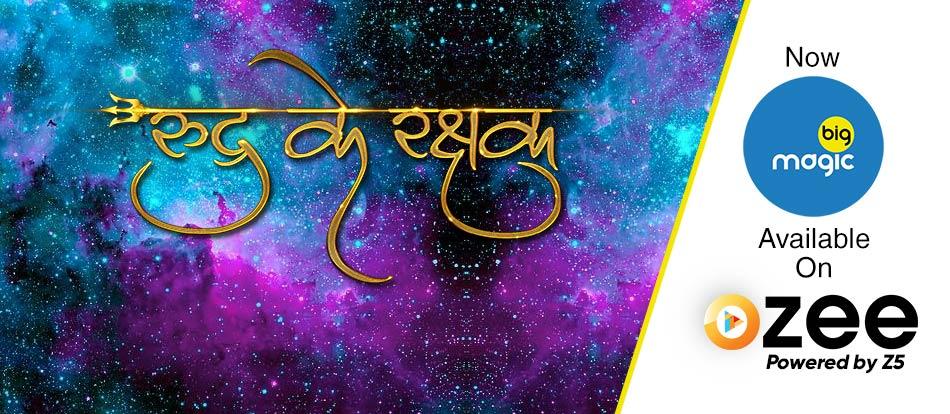 Rudra ke Rakshak