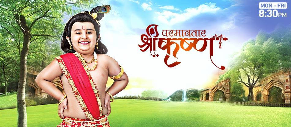Paramavtar Shri Krishna