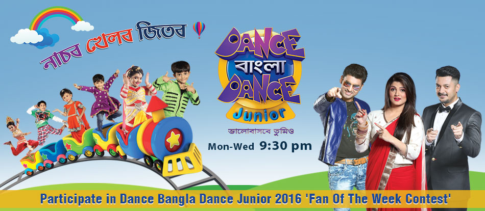 Dance Bangla Dance Junior 2016