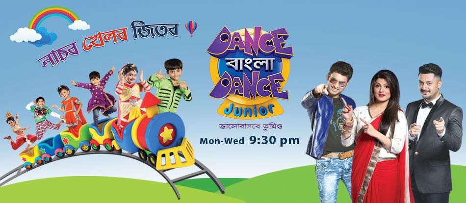 Dance Bangla Dance Junior 2016