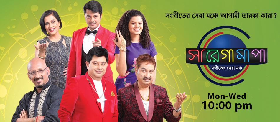Sa Re Ga Ma Pa - 2016 - Bangla