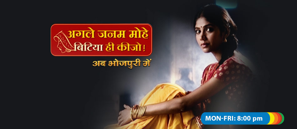 Agle Janam Mohe Bitiya Hi Kijo - Bhojpuri