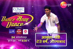 Aakash Gonde Performance | Dance Maharashtra Dance 2018 | 24th Jan, Wed-Fri, at 9.30 PM | Zee Yuva