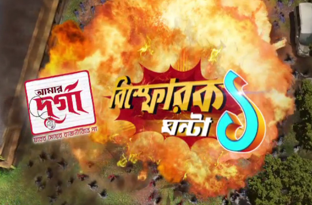Aamar Durga | Bisfork 1 Ghanta | 21st August, Monday at 8.30 PM