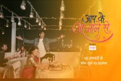 Aap Ke Aa Jane Se | Starts From 15th Jan Mon-Fri, at 10.30 PM | Zee TV