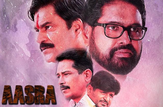 Aasra - Movie Trailer