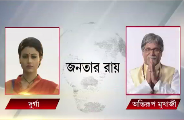 Amar Durga | Election | Monday To Saturday At 8:30pm | Promo Only On Zee Bangla