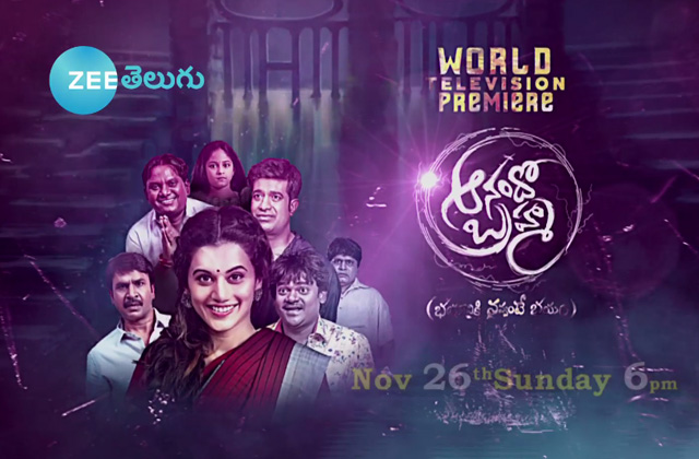 Anando Brahma - World Television Premiere | 26th Nov, Sunday at 6 PM | On Zee Telugu