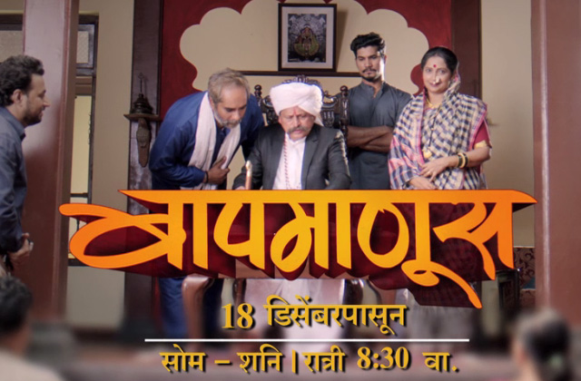Baap Manus | Starts From 18th December Mon-Sat, at 8.30 PM | On Zee Yuva