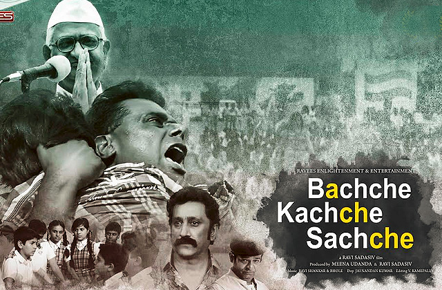Bachche Kachche Sachche - Movie Trailer