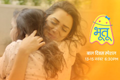 Bhootu - Children's Day Special | 13th-15th Nov, 6.30 PM