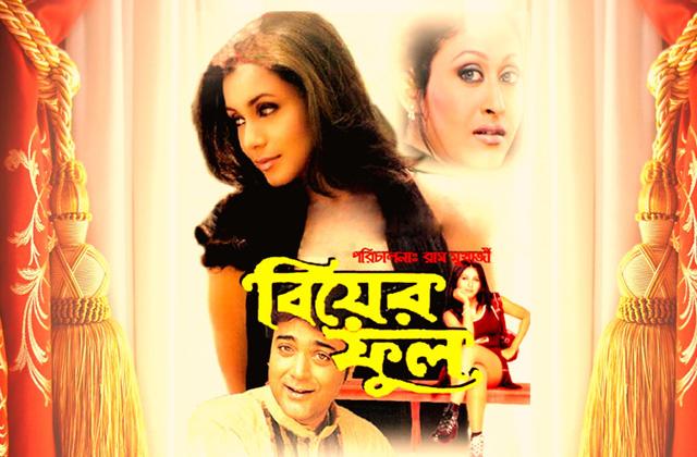 Biyer Phool Bengali Movie Free 66