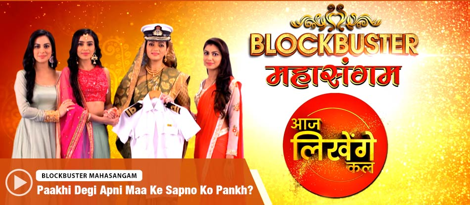 Blockbuster Mahasangam   16th October, 6.30 PM To 11 PM   On Zee TV.