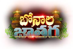 Bonalu | 23rd July Sun at 5.00 PM. Only On Zee Telugu