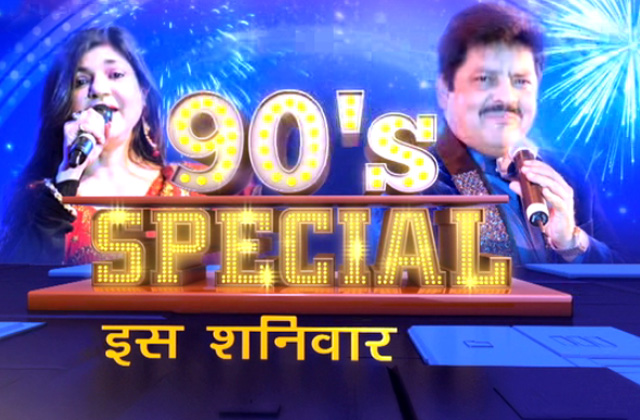 Chalega 90's Ka Musical Magic On Sa Re Ga Ma Pa Li'l Champ | Promo | Sat, at 9 PM
