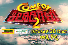 Comedy Khiladigalu season 2 | Starts form 30th December Every Sat & Sun at 9 PM