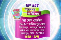 Dance Bangla Dance Junior - 2018 | Baharampur Audition | 19th November at 8 AM | Promo