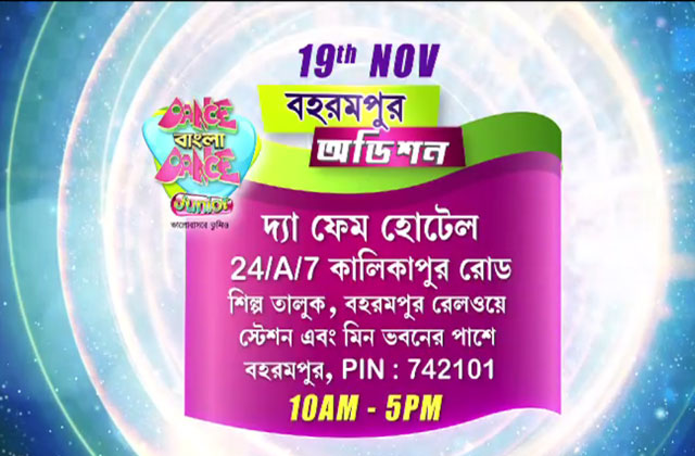Dance Bangla Dance Junior - 2018 | Baharampur Audition | 19th November at 8 AM | Promo