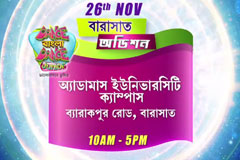 Dance Bangla Dance Junior - 2018 | Barasat Audition | 26th November at 8 AM | Promo