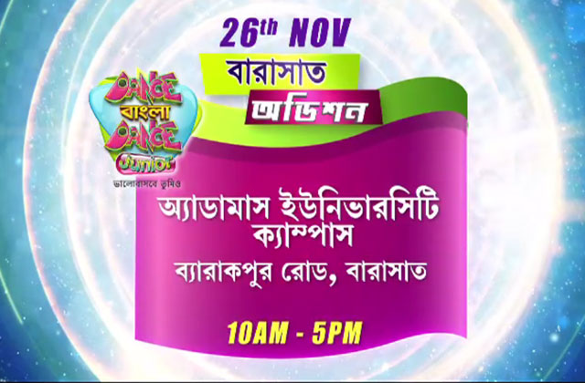 Dance Bangla Dance Junior - 2018 | Barasat Audition | 26th November at 8 AM | Promo
