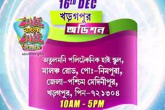 Dance Bangla Dance Junior - 2018   Kharagpur Audition   16th December at 10 AM - 5 PM   Promo
