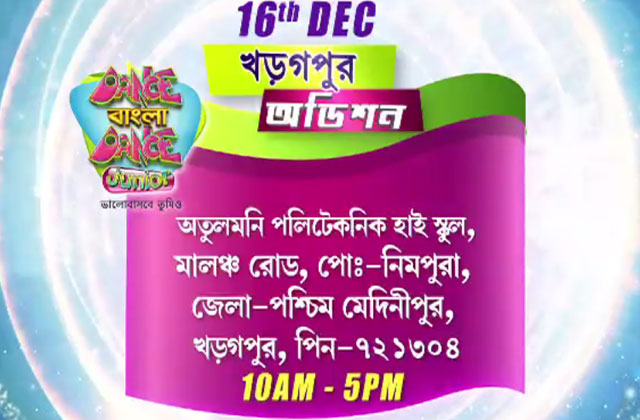 Dance Bangla Dance Junior - 2018 | Kharagpur Audition | 16th December at 10 AM - 5 PM | Promo