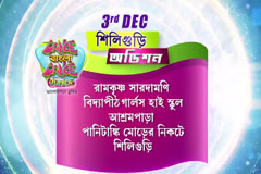 Dance Bangla Dance Junior - 2018 | Siliguri  Audition | 3rd December at 10 AM - 5 PM | Promo