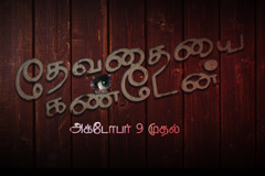 Devathaiyai Kanden | Starts from 9th October, at 1:30 PM | Only On Zee Tamil