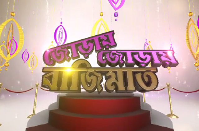 Didi No.1 Season-7 | Jorai Jorai Bajimat From 13th-16th June, at 5.00pm | Promo