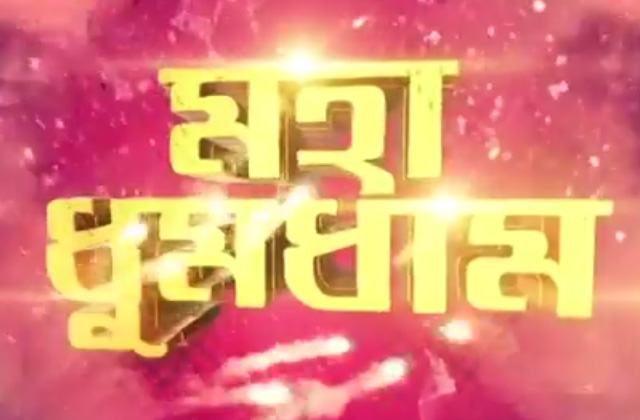 Didi No.1 Season-7 | Maha Dhumdham | Mon-Sat 5.00 PM | Promo