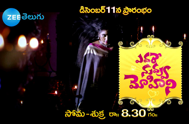 Evare Nuvvu Mohini | Starts Tonight onwards at 8.30 PM