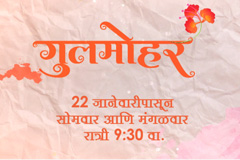 Gulmohar | Starts From 22nd Janudary Mon-Tue at 9:30 PM | Zee Yuva