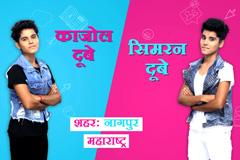 India's Best Judwaah! | Kajol & Simran | Saturday-Sunday, at 8.00 PM | Promo