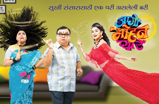Jaago Mohan Pyare | Start From 14th August Mon - Sat, at 10.30 PM | Only On Zee Marathi