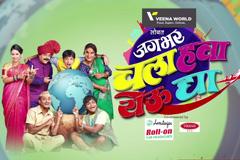 Jagbhar Chala Hawa Yeu Dya | Starts from 8th January, Mon-Tue at 9.30 PM | Only On Zee Marathi