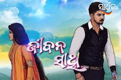 Jiban Sathi | Mon-Sat | 8 PM