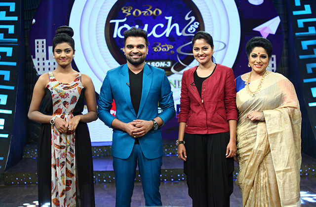 Konchem Touch Lo Unte Chepta - Season 3 | Haritha, Suhasini & Anjana  | Promo