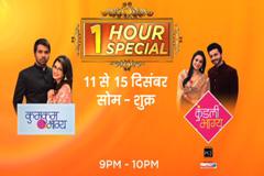 Kumkum Bhagya & Kundali Bhagya   One Special Episode   11th-15th Dec at 9 PM-10 PM