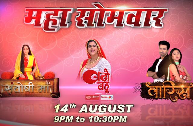 Mahasomvaar   Santoshi Maa, Badho Bahu & Waaris   Monday   14th Aug, at 9 - 10.30 PM   on &TV